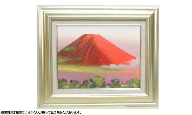 『赤富士』 F6 肉筆画油絵 崔 震洪先生画 8117 シルバー 手書き