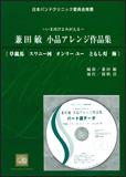 楽譜 兼田敏/小品アレンジ作品集~いま再びよみがえる~(CD-ROM付) CWE-011/吹奏楽譜