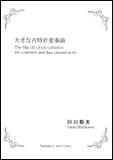 楽譜 白川毅夫/大きな古時計変奏曲Quartett TKE-036/3本のクラリネットとバスクラリネット