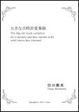 楽譜楽譜 白川毅夫/大きな古時計変奏曲Oktett TKE-065/6本のクラリネットとバスクラリネットとコントラバス, 未来ネットワーク:73d526e3 --- officewill.xsrv.jp