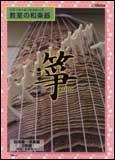 DVD 教室の和楽器 箏(指導編・演奏編)(2枚組DVD) VIBS-6/7/収録時間:(指導編)38分/(演奏編)38分/授業で取り組む和楽器入門