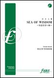 楽譜 清水大輔/シー・オブ・ウィズダム~知恵を持つ海 FMP-0003/101-00002/吹奏楽譜/大編成/G.4/T:7'49''