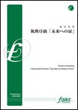 楽譜 福島弘和/祝典序曲「未来への扉」 FMP-0006/101-00008/吹奏楽譜/中編成/G.3.5/T:8'44''