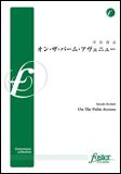 楽譜 星出尚志/オン・ザ・パーム・アヴェニュー FMP-0017/101-01156/吹奏楽譜/大編成/G.3/T:4'16''