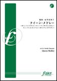 楽譜 クイーン・メドレー FMP-0024/101-01346/吹奏楽譜/中編成/T:7'20''