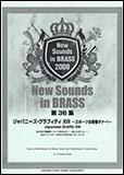 楽譜 New Sounds in Brass第36集/ジャパニーズ・グラフィティ 13~スポーツは青春ダァー!~ GTW01085611/難易度★★★/約6分35秒