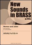 楽譜 New Sounds in Brass第39集/ロミオとジュリエット GTW01086601/難易度★★/約4分45秒