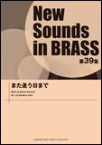楽譜 New Sounds in Brass第39集/また逢う日まで GTW01086603/難易度★★/約3分30秒