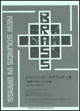 楽譜 New Sounds in Brass/ジャパニーズ・グラフィティー 11~刑事ドラマ・テーマ集 GTW01085887/難易度★★★/約6分40秒
