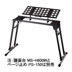 大正琴演奏スタンド HS-600 277717/携帯用ソフトバッグ付き 譜面台(MS-H600W)とページ止め(PS-150)は別売