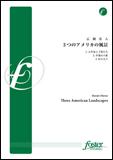 楽譜 広瀬勇人/3つのアメリカの風景 FMP-0028/101-03129/吹奏楽譜:小編成15名~/G.3.5/T:約7'20''