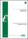 楽譜 ヨハン・シュトラウス2世/芸術家の生涯 FMP-0035/101-03382/吹奏楽譜:小編成25名~/G.3.5/T:約9'30''