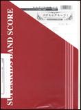 楽譜 WE27 メグミ☆アミーゴ(Gr.2) ズーラシアンブラス吹奏楽シリーズ
