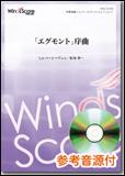 楽譜 WSC-12-008 「エグモント」序曲/ベートーヴェン(参考音源CD付)(オリジナル吹奏楽/難易度:3.5/演奏時間:9分20秒)