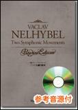 楽譜 WSR-12-002 二つの交響的断章/ヴァーツラフ・ネリベル(参考音源CD付) 復刻シリーズ/演奏時間:14分00秒