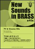 楽譜 New Sounds in Brass第40集/TV&シネマ・ヒッツ GTW01088406/難易度★★★/約9分00秒