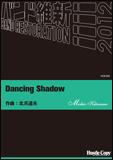 楽譜 HCB-082 北爪道夫/Dancing Shadow