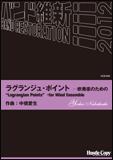 楽譜 HCB-084 中橋愛生/ラグランジュ・ポイント─吹奏楽のための