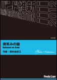 楽譜 HCB-085 西村由紀江/微笑みの鐘