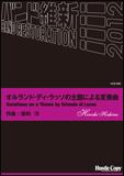 楽譜 HCB-086 保科洋/オルランド・ディ・ラッソの主題による変奏曲