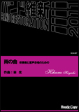 楽譜 HCB-057 林光/雨の曲 吹奏楽と童声合唱のための