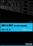 楽譜 HCB-059 千住明/DRY & WET for wind ensemble