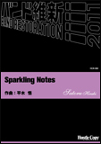 楽譜 HCB-062 平木悟/Sparkling Notes