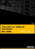 楽譜 HCB-040 北爪道夫/ファンファーレ・リズミック