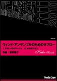 楽譜 HCB-041 原田敬子/ウィンド・アンサンブルのためのタブロー I. P.H.へのオマージュ、II.水のガムラン