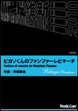 楽譜 HCB-042 寺嶋陸也/ピカソくんのファンファーレとマーチ
