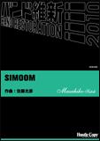 楽譜 HCB-043 佐藤允彦/SIMOOM