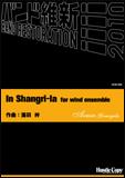 楽譜 HCB-045 蓬田梓/In Shangri-la for wind ensemble