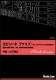 楽譜 HCB-046 山下康介/エピソード・ファイブ~ウィンドアンサンブルのための~