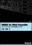 楽譜 HCB-047 後藤洋/ウィンド・アンサンブルのためのソングズ