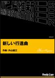 楽譜 HCB-027 外山雄三/新しい行進曲