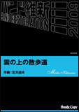 楽譜 HCB-029 北爪道夫/雲の上の散歩道