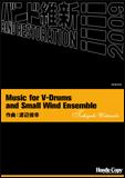 楽譜 HCB-032 渡辺俊幸/Music for V-Drums and Small Wind Ensemble