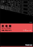 楽譜 HCB-033 丹生ナオミ/青竜舞(せいりょうのまい)