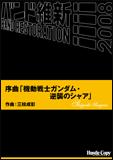 楽譜 HCB-015 三枝成彰/序曲「機動戦士ガンダム・逆襲のシャア」