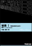 楽譜 HCB-016 西村朗/秘儀 I 管楽合奏のための-