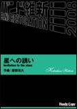 楽譜 HCB-017 服部克久/星への誘い