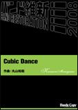 楽譜 HCB-019 丸山和範/Cubic Dance