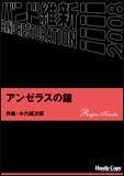 楽譜 HCB-020 小六禮次郎/アンゼラスの鐘