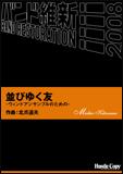 楽譜 HCB-022 北爪道夫/並びゆく友 ウィンドアンサンブルのための-