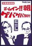 楽譜 HCB-002 宮川泰/ズームイン!!朝!!、ゲバゲバ 90分
