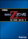 楽譜 HCB-024 三枝成彰/交響組曲「機動戦士Zガンダム」