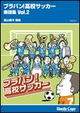 楽譜 HCB-014 ブラバン!高校サッカー 楽譜集 Vol.2