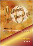 楽譜 吹奏楽のための毎日の10分間ウォームアップ(DVD付) MT-30