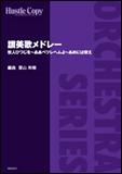 楽譜 HCO-013 讃美歌メドレー(牧人ひつじを~ああベツレヘムよ~あめには栄え)