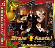 CD ブラス★サンタ! /演奏:ズーラシアンブラス